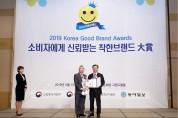 건협, '착한 브랜드 대상' 2년 연속 수상
