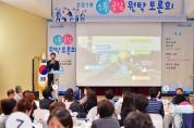 송파구 삼전동, 두 번째 '2019 소통·공감 원탁토론회'