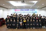 강동문화원, 제23기 강동문화대학 수료식 성료