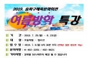 송파구체육문화회관, '여름방학 특강' 프로그램 운영