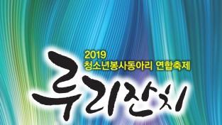 송파구, 청소년자원봉사축제 '루리잔치' 열다!