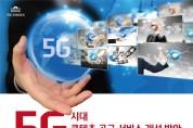 박인숙 의원,「5G시대 콘텐츠 공급 서비스 개선 방안」국회 정책토론회 개최