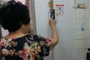 강동구, 안전취약가구 대상 무료 안전점검 실시