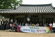 송파문화원, 테마역사기행 홍천