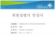 온조대왕문화체육관,'위험성 평가 우수사업장'선정
