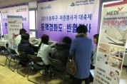 건협 서울강남지부, 2019 송파구자원봉사자 대축제 건강체험터 운영