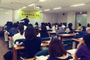 「송파쌤 모니터링단」간담회 개최