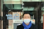 조용근 송파구의원, 코로나19 예방키트 전달