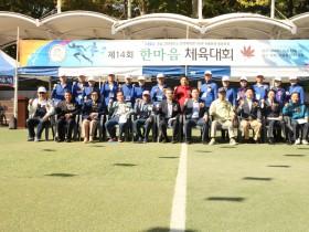 강원대 경영대학원 서울분원, 제14회 한마음 체육대회 개최