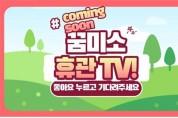 강동구 아동자치센터 꿈미소, 동영상으로 만난다