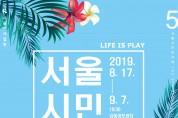 강동아트센터, '서울시민연극제' 열린다