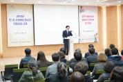 강동구, 민‧관 사회복지종사자 역량강화 교육