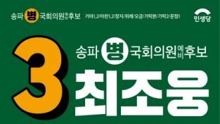 최조웅 후보, 제21대 총선 민생당 송파병 공식후보 등록
