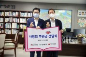 이정훈 강동구청장, 사랑의 후원금 전달식