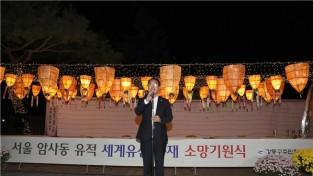 """강동구의회 임인택 의장, """"암사동유적 세계유산 등재기원 소망기원식""""참석"""