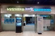 송파구, 'AI/VR 면접체험관'으로 취업성공률 UP