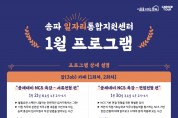 새해에도 일자리…취업지원 프로그램 '송파 잡 카페' 운영