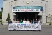 강동구의회 의원들, 강원도 영월군 의회 방문