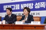 진선미 의원, 텔레그램 N번방 처벌강화 간담회 개최
