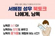 해공도서관, 서혜정 성우 북토크'나에게 낭독'진행