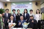 (재)강동문화재단, '극공작소 마방진'과 상주예술단체 업무협약