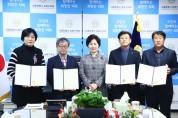 송파구의회, 2019회계연도 결산검사위원 위촉