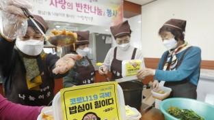 송파, 청년과 코로나19 취약계층 식사 챙긴다