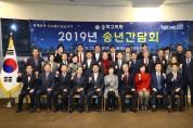 2019 송파구의회 송년 간담회'개최