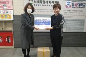 국민연금공단 강동하남지사, 성내종합사회복지관에 '온누리상품권 및 손소독제' 전달