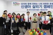 건협 서울강남지부, 신생아살리기 캠페인 참여