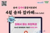 취업준비도 '집콕'으로!…온라인 '송파 잡 카페'