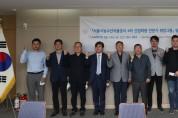 서울시농수산식품공사 4차 산업혁명 전문가 워킹그룹(실무단) 출범