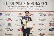 이정훈 강동구청장, 서울 석세스 대상 수상