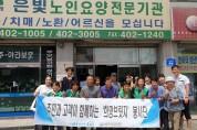 송파구시설관리공단, 주민참여 사회공헌 봉사활동 실시