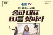 2019 송파구 BJ 선발대회 개최… BJ 7명 선발, 총 상금 460만 원