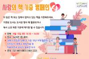 송파글마루도서관 사랑의 책 기증 캠페인 실시