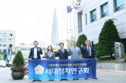 송파구의회 의원연구단체 '세대정치연구회' 활동 개시
