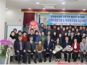 (사)한국문인협회 강동지부, 조영희 제16대 회장 취임