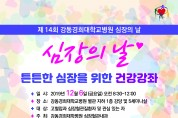 강동경희대병원, 튼튼한 심장을 위한 건강강좌 개최