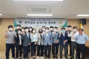 법무부 서울동부준법지원센터, 전자감독 관계기관 협의회 개최