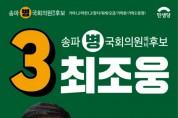 """민생당 최조웅 후보, """"낙후냐 발전이냐 기로에 선 송파-발상의 전환으로 재도약 발판 만들어야"""""""