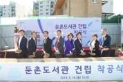 강동구의회 의원들, 둔촌도서관 건립 착공식 참석