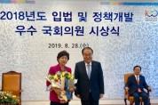 박인숙 국회의원, 2018년도 입법 및 정책개발 우수 국회의원상 수상