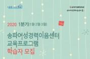 송파여성경력이음센터, 취.창업 교육프로그램 학습자 모집