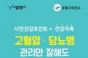 강동구, 시민건강포인트사업 운영… 건강수명 연장 기대
