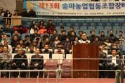 송파농협, '제13회 송파농협조합장배 탁구대회' 성황