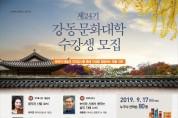 강동문화원 제24기 강동문화대학 수강생 모집