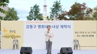 강동구의회 임인택 의장, 강동구 평화의 소녀상 제막식 참석