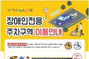 강동구, 장애인전용주차구역 민관 합동점검 실시