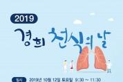 강동경희대병원,  10월 12일(토), '경희 천식의 날' 건강강좌 개최